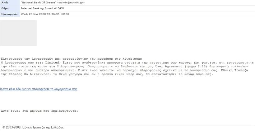 nbg-phishing.jpg